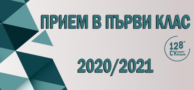 Прием в първи клас. Учебна 2020-2021