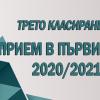 Списък на приетите ученици на ТРЕТО класиране в първи клас – 2020/2021