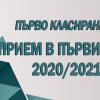 Списък на приетите ученици на първо класиране в първи клас – 2020/2021 г.