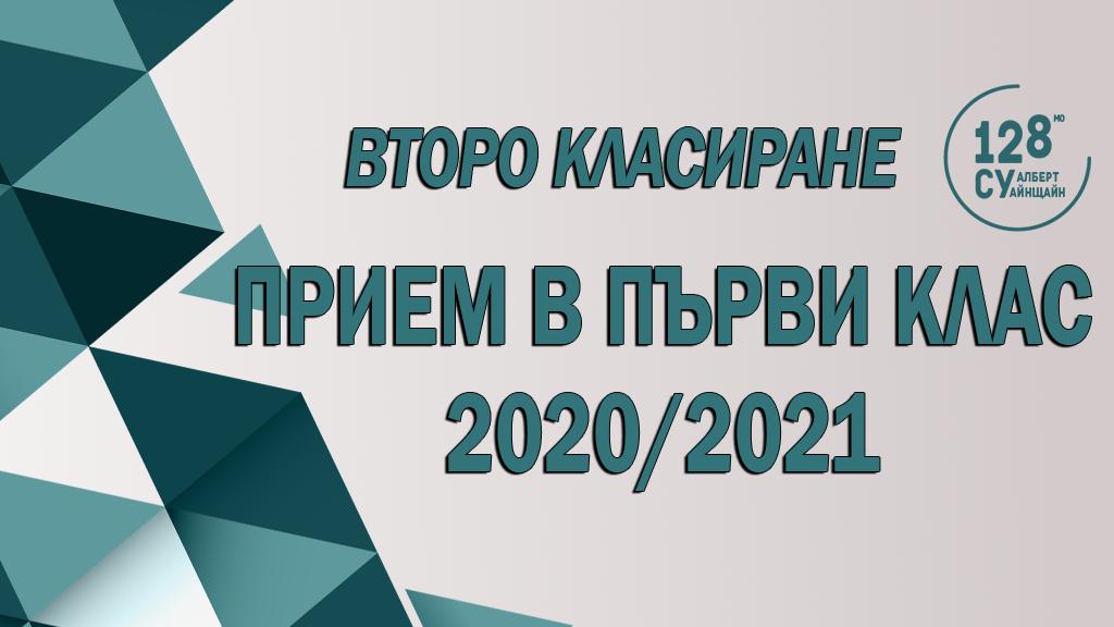 Списък на приетите ученици на второ класиране в първи клас – 2020/2021 г.