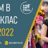 Прием в първи клас. Учебна 2021/2022 г.